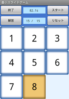slide_min_goal.png